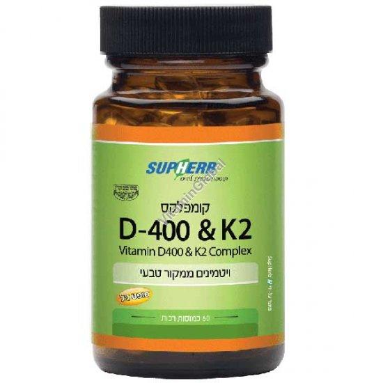 """קומפלקס D-400 וויטמין K2 כשר בד""""ץ 60 כמוסות רכות - סופהרב"""