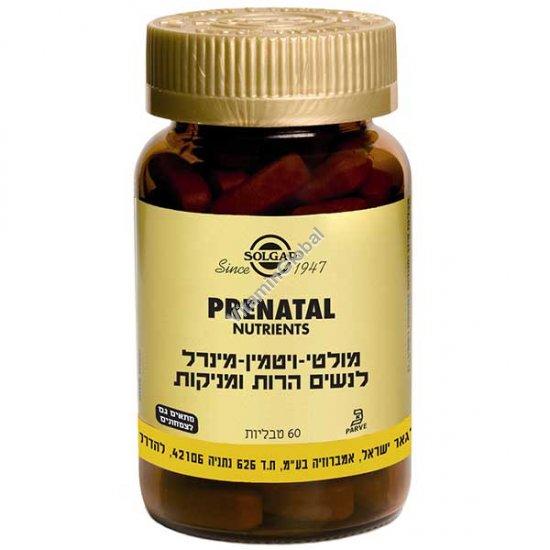 פרנטל מולטי-ויטמין לנשים הרות ומניקות 60 טבליות - סולגאר