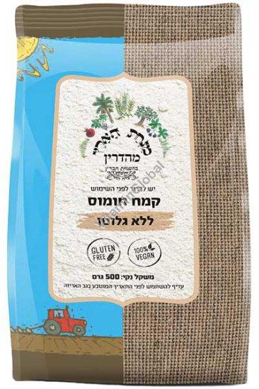 קמח חומוס ללא גלוטן 500 גרם - מנחת הארץ