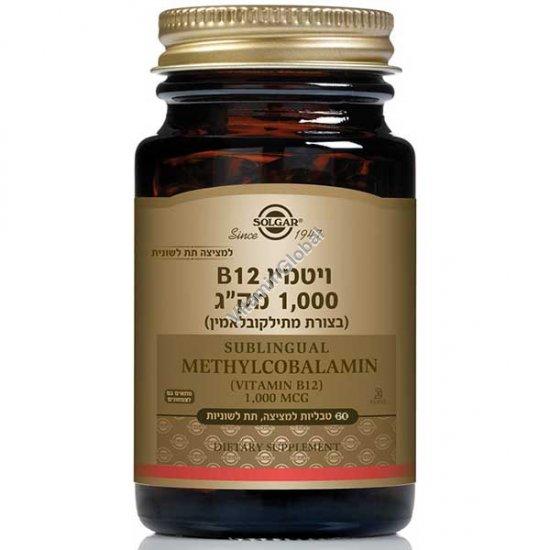 """ויטמין B12 מתילקובלאמין 1000 מק""""ג 60 טבליות למציצה - סולגאר"""