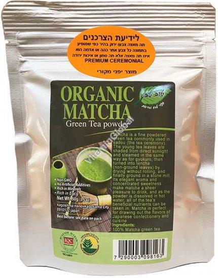 מאצ\'ה - אבקת תה ירוק יפני אורגנית 50 גרם - טוב טבע