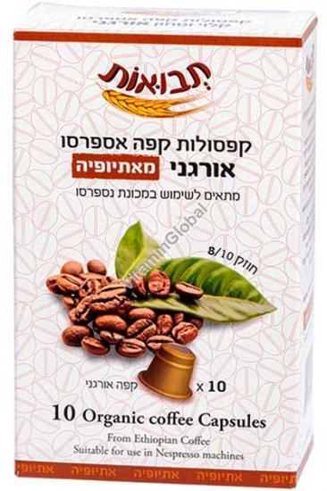 קפסולות קפה אורגני מאתיופיה לשימוש במכונת נספרסו 10 קפסולות - תבואות