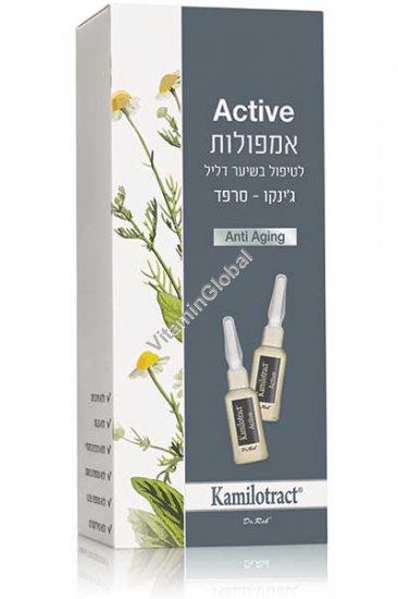 קמילוטרקט אקטיב - ערכת טיפולית לשיער חלש ודליל 8 אמפולות