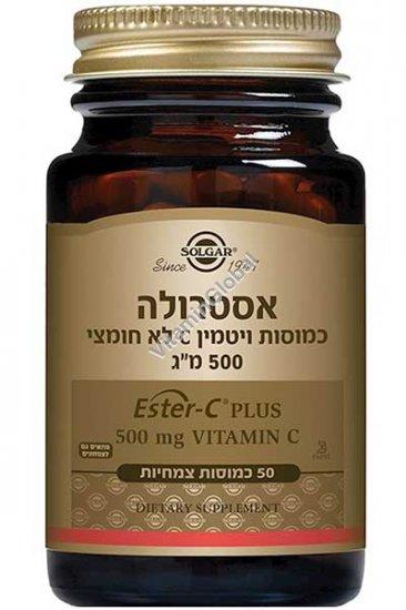 """אסטרולה - ויטמין סי 500 מ""""ג לא חומצי 50 כמוסות צמחיות - סולגאר"""