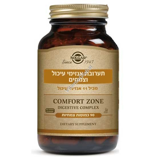 קומפורט זון - תערובת אנזימי עיכול וצמחים 90 כמוסות צמחיות - סולגאר